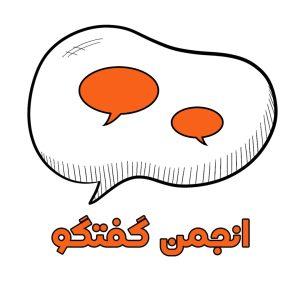 انجمن گفتگو